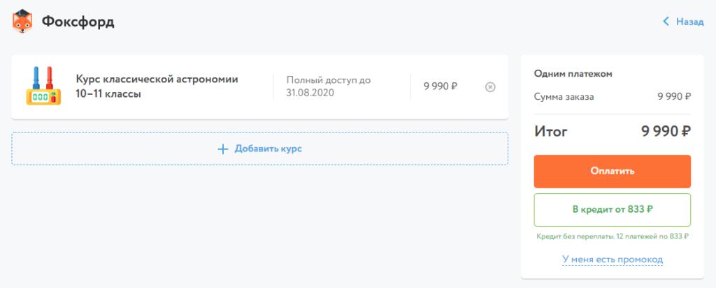 """""""Корзина"""" сайта онлайн-школы"""