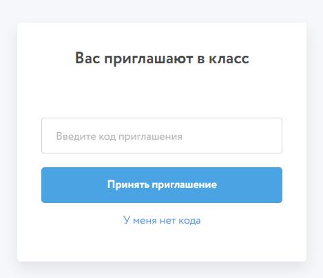 Вход по коду приглашения