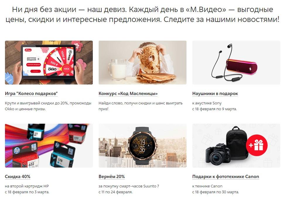 Акции от mvideo.ru