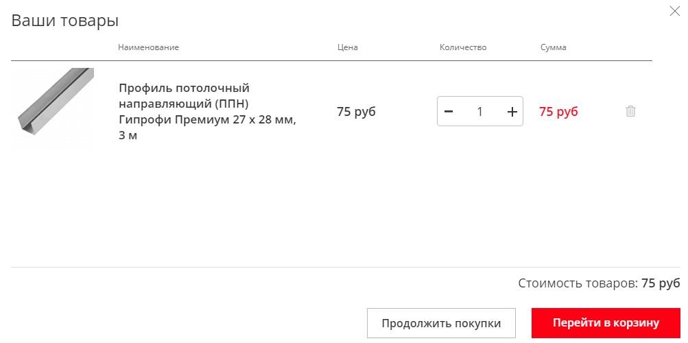 Онлайн-заказ в akson.ru