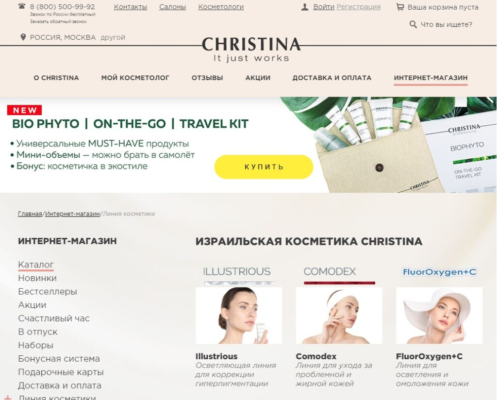 Как сделать заказ в Кристине?
