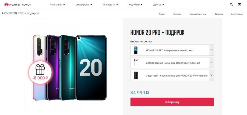 Онлайн-заказ в магазине Huawei