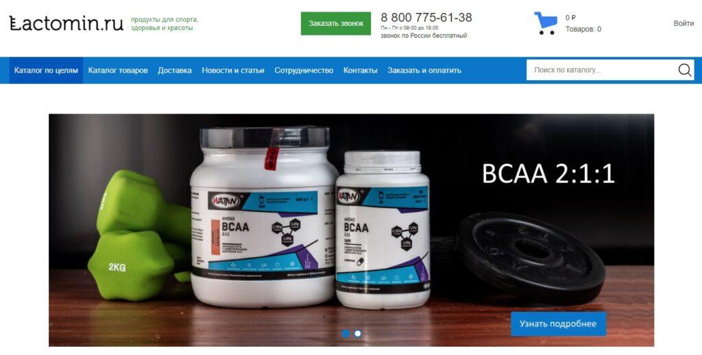 Как сделать заказ в онлайн-магазине Lactomin?