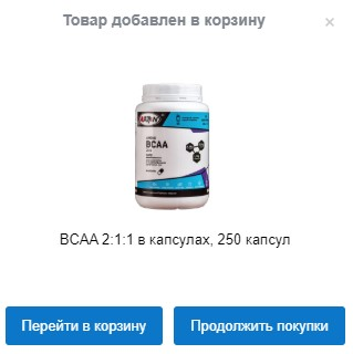 """Добавление средства в """"Корзину"""""""