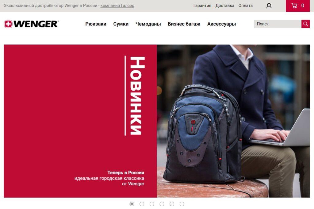 Как сделать заказ в магазине wenger.ru?