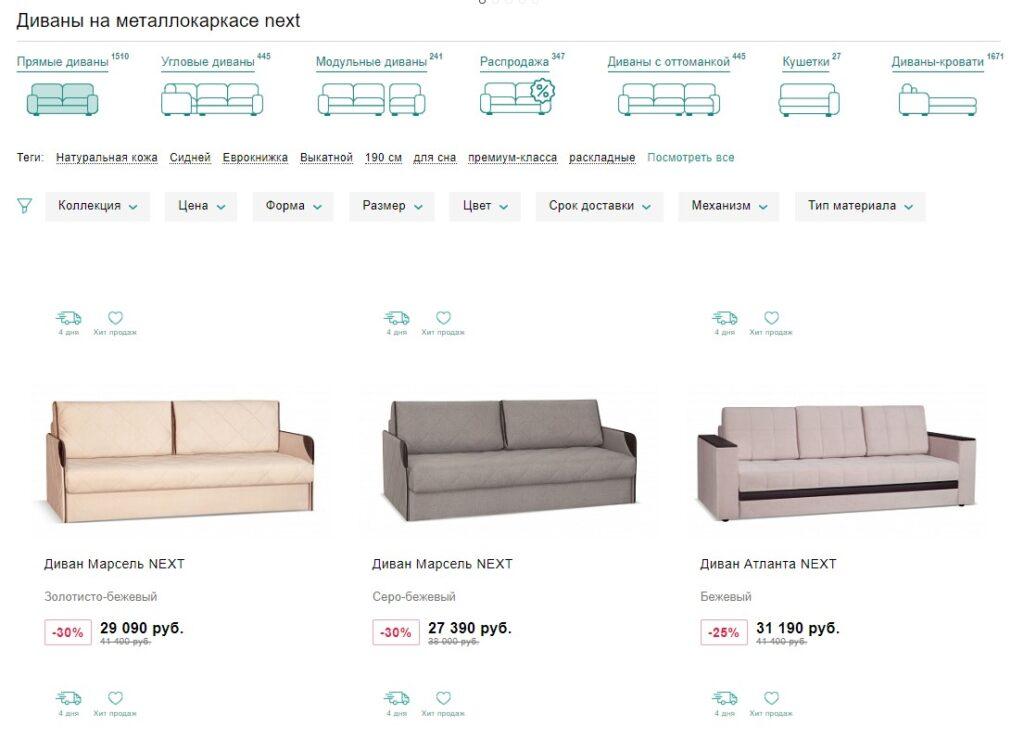 Ассортимент мебели
