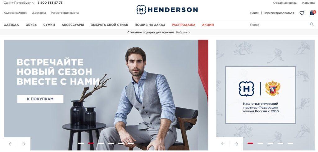 Как сделать заказ в Хендерсон?