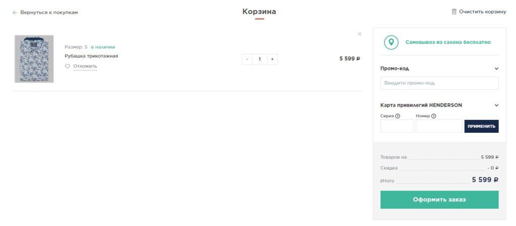 """""""Корзина"""" сайта HENDERSON"""
