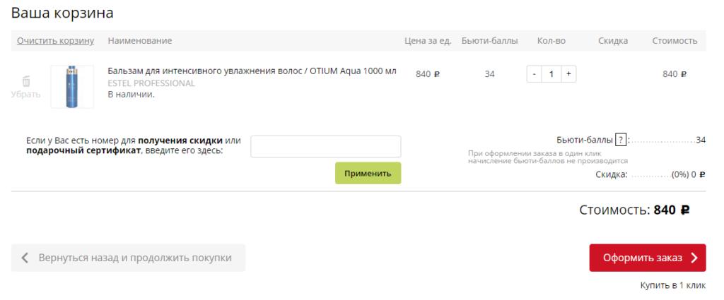 """""""Корзина"""" сайта proficosmetics.ru"""
