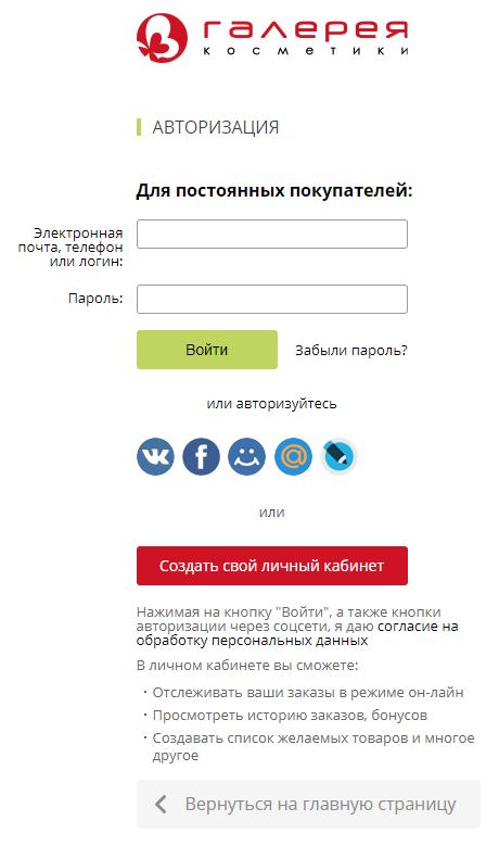 Авторизация в интернет-магазине