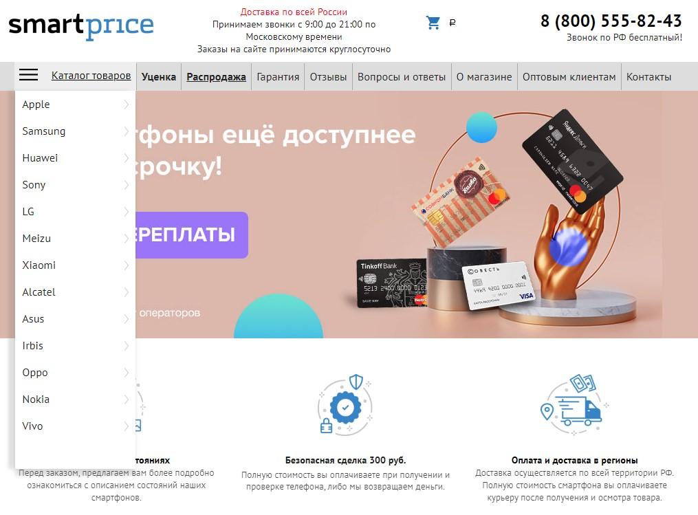Как сделать заказ в SmartPrice?