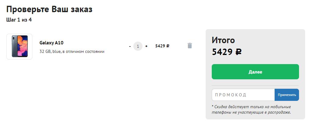 Заказ в онлайн-магазине СмартПрайс
