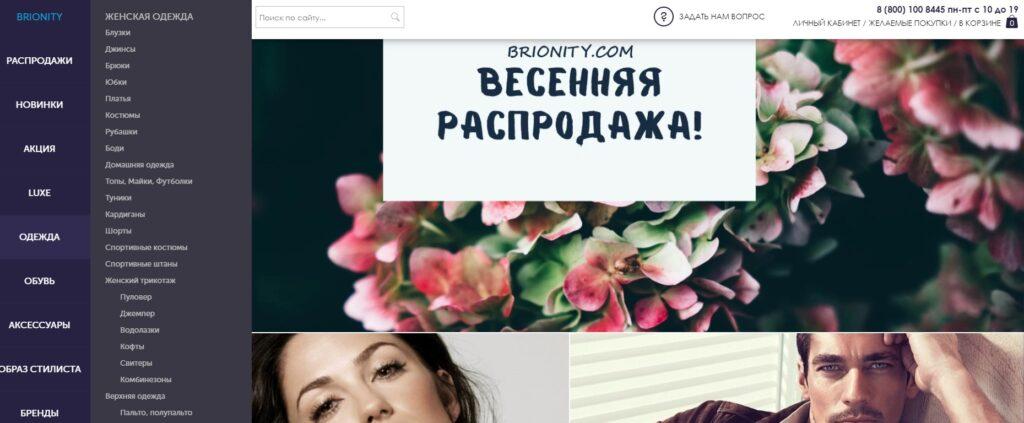 Как сделать заказ в Brionity?