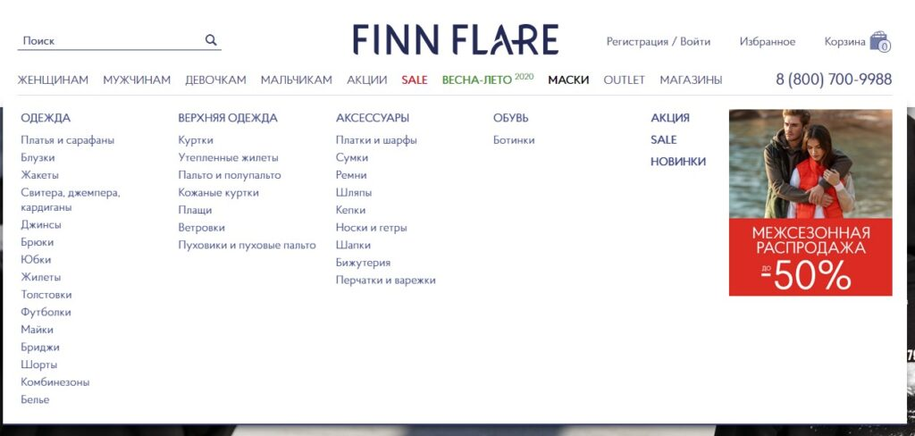 Как сделать заказ в FiNN FLARE?