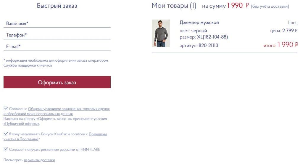 Оформление онлайн-заказа