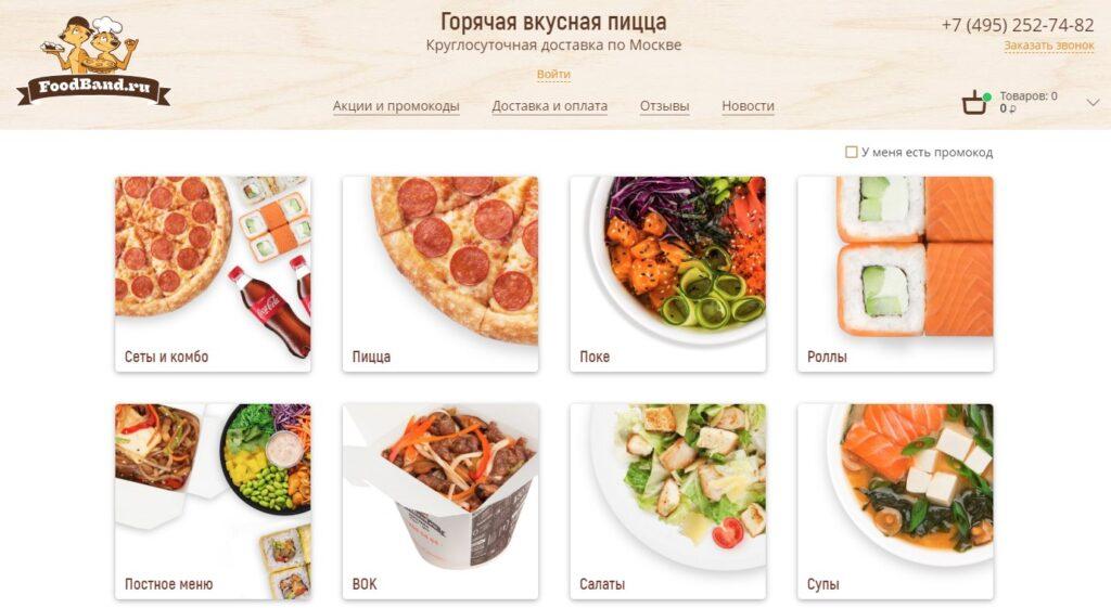 Как сделать заказ в Foodband?