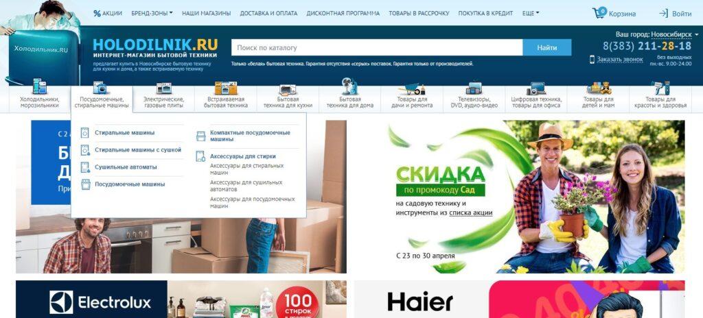 Как сделать заказ в онлайн-магазине Холодильник?