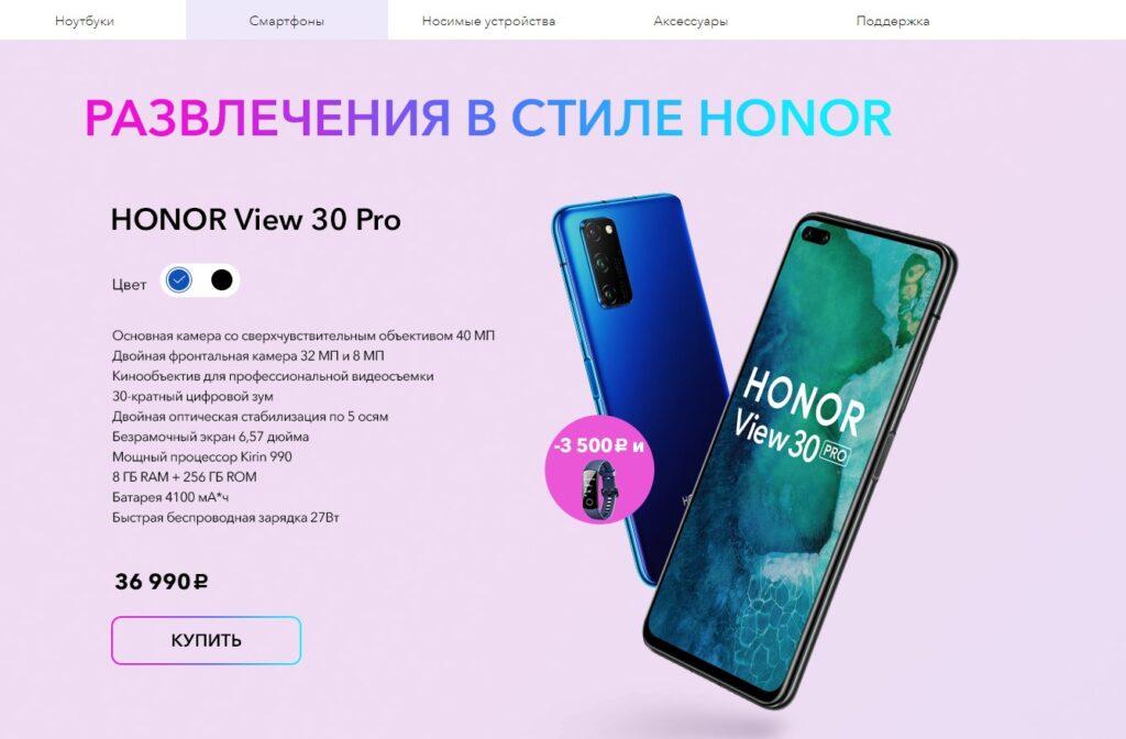 Как сделать заказ в онлайн-магазине Honor?