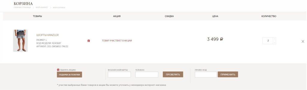 Онлайн-покупка в KANZLER