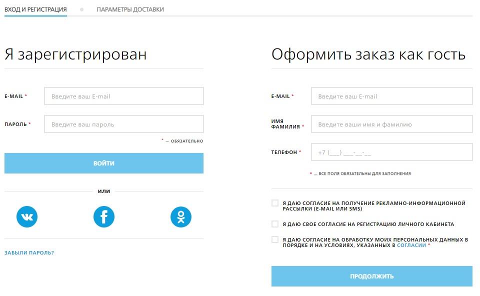 Авторизация в онлайн-магазине
