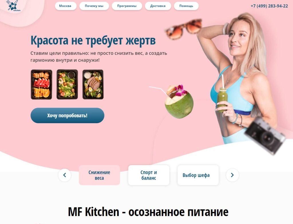 Как сделать заказ в MF Kitchen?