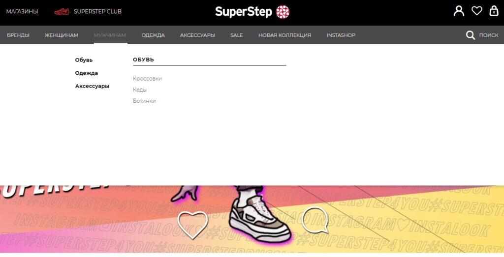 Как сделать заказ в СуперСтеп?