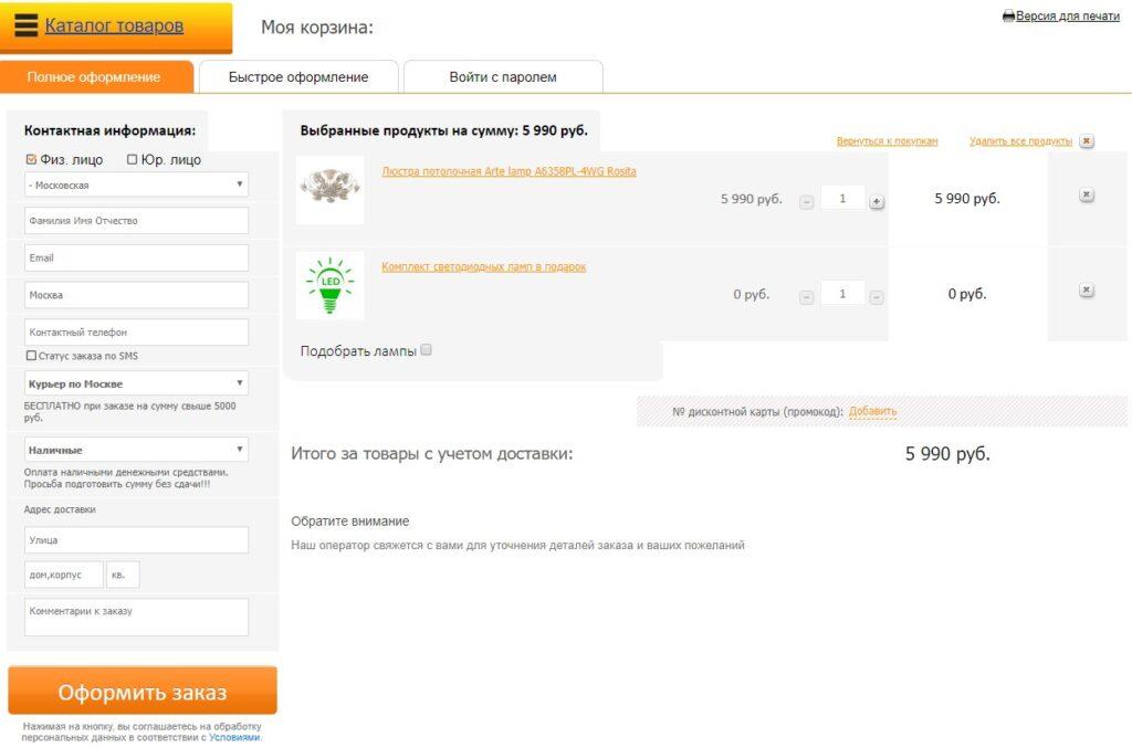 Онлайн-покупка в svetodom.ru