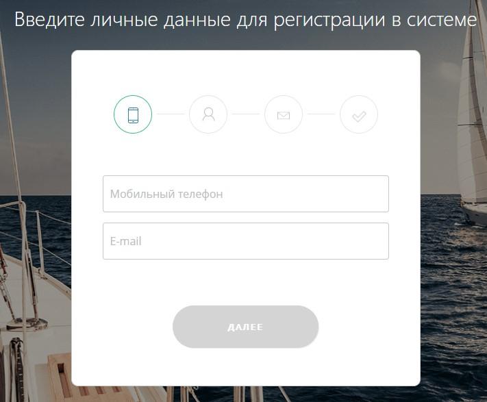 Оформление онлайн-заявки на заем