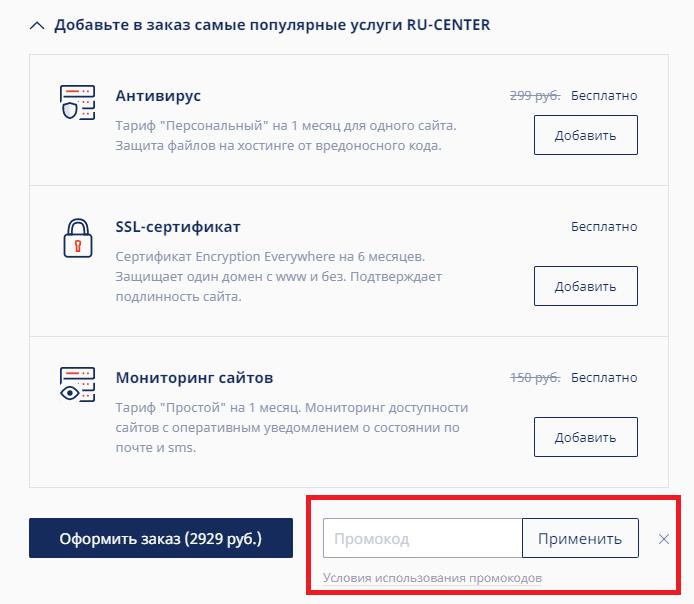 Куда вводить промокоды Nic.ru?