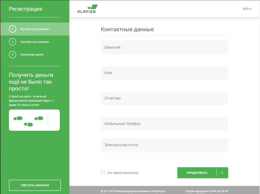 Заполнение онлайн-заявки