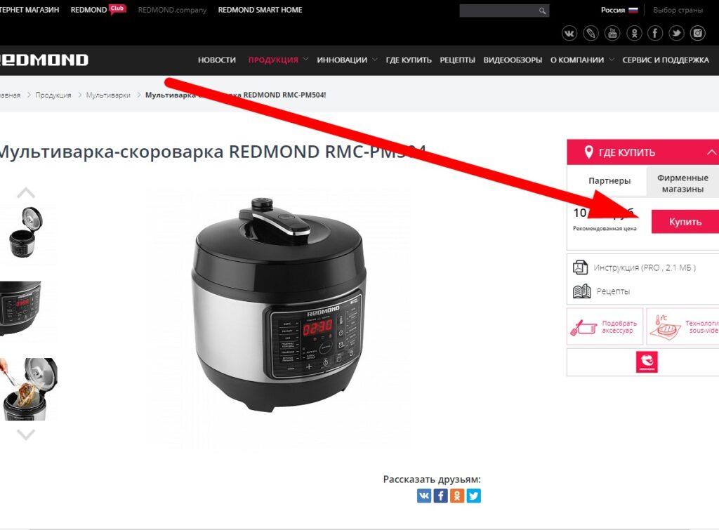 Онлайн-покупка на сайте