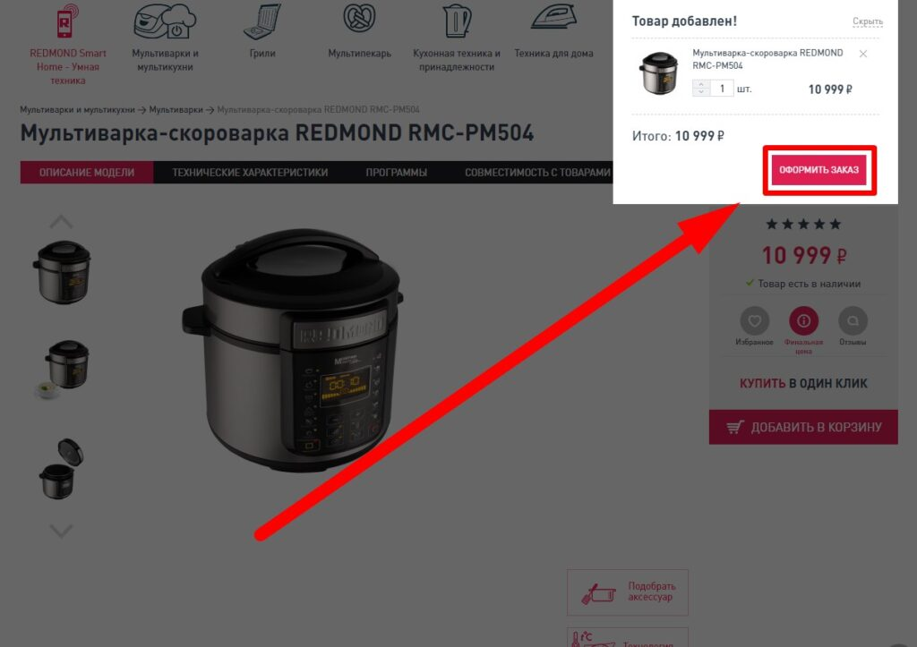 Оформление покупки в REDMOND