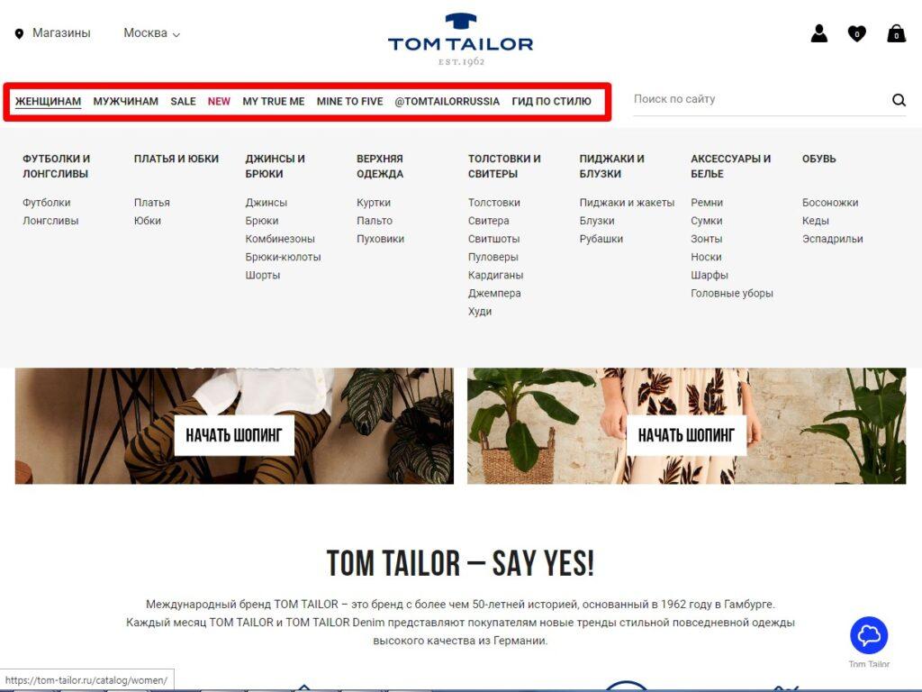 Как совершить заказ в Tom Tailor?