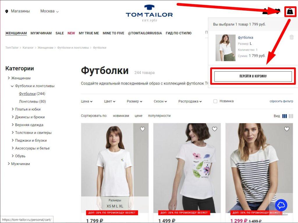 Онлайн-покупка в Том Тейлор