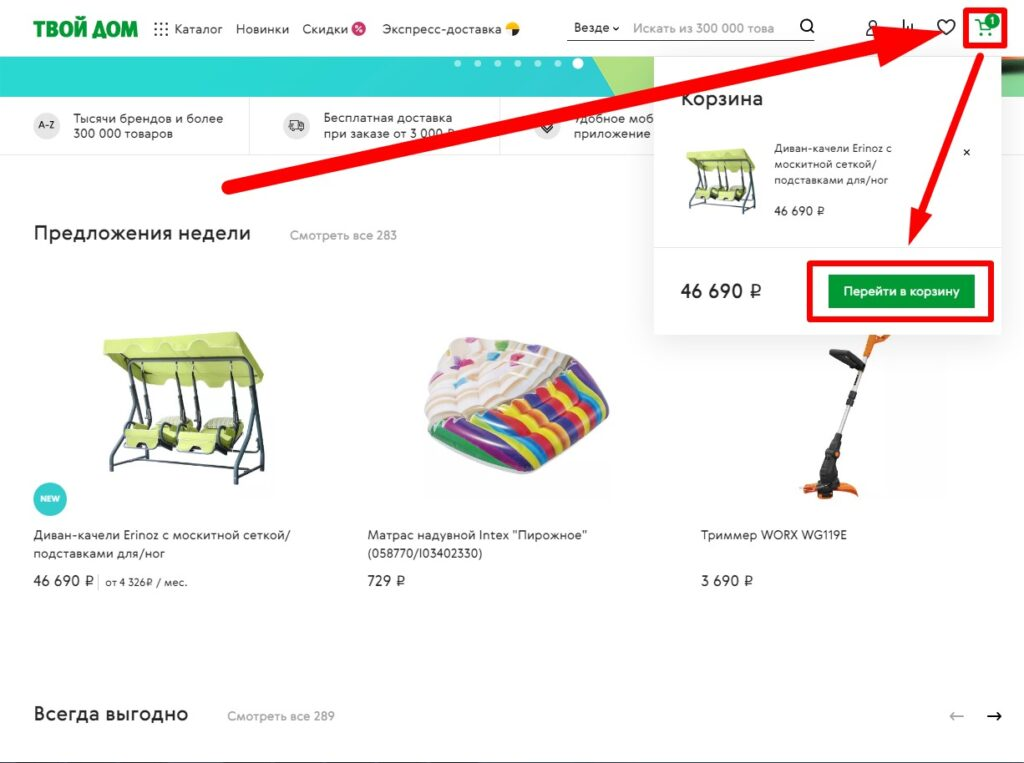 Каталог онлайн-магазина