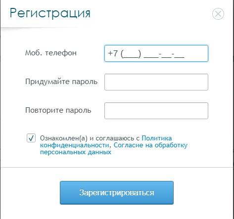 Регистрация на сайте МФО