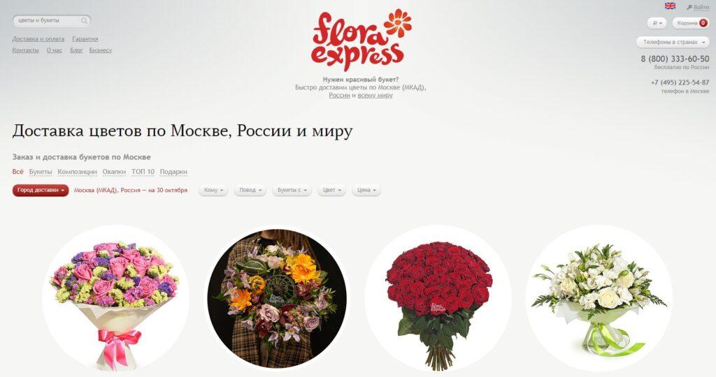 Черная Пятница в Floraexpress