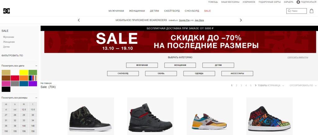 Черная Пятница в DC Shoes