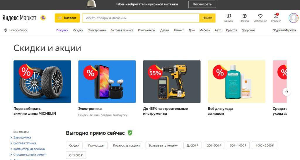 Черная Пятница в Яндекс.Маркет (Беру)