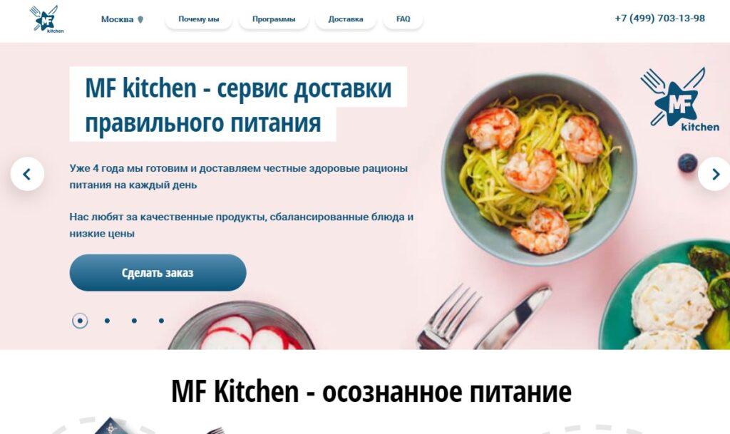 Черная Пятница в MF Kitchen