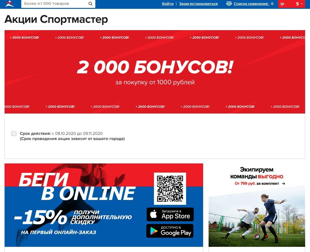 Спортмастер Интернет Магазин Старый Оскол