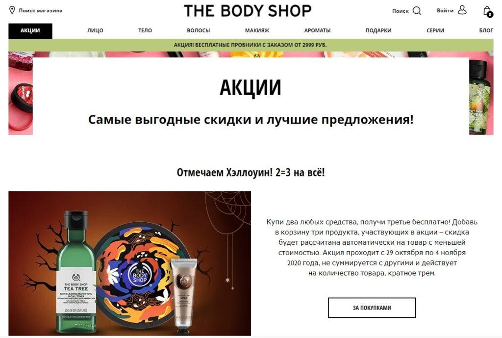 Черная Пятница в The Body Shop