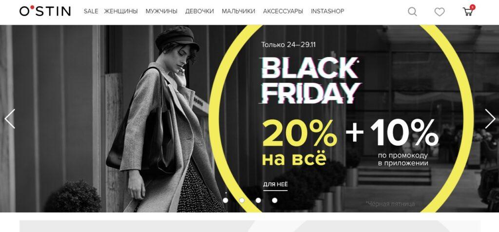 Черная Пятница в Ostin