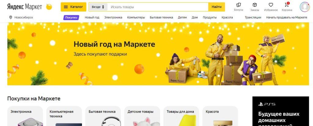 Новый год в Яндекс.Маркете