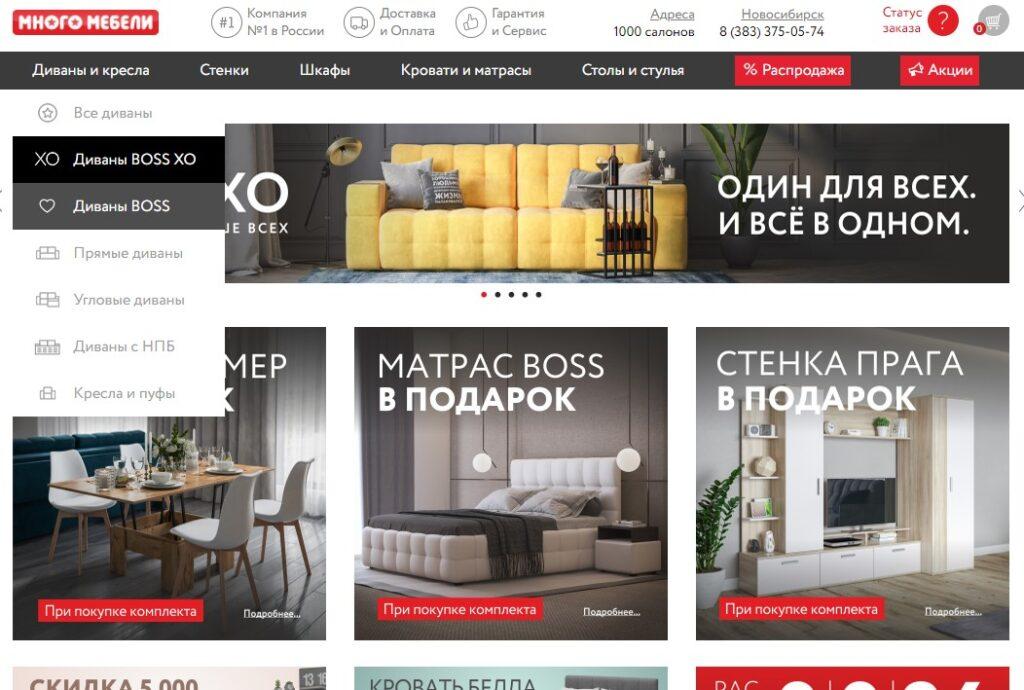 Как сделать заказ в Много Мебели?